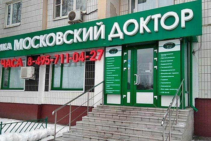 Московский доктор стоматология