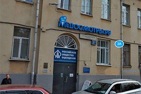 Медицинская книжка 1-й Электрозаводский переулок медицинская справка на лицензию частног