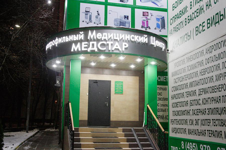 Гастроскопия Черёмушкинский проезд
