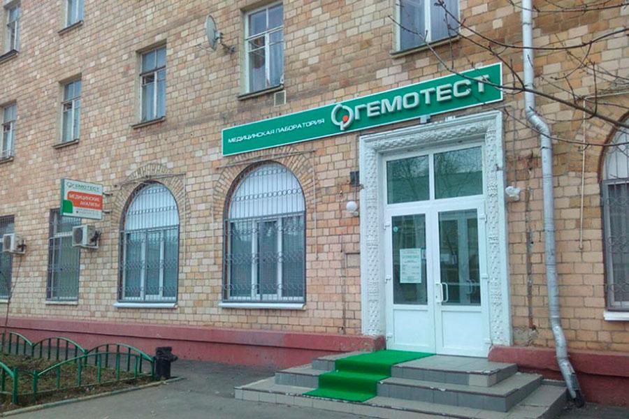 Гастроскопия в москве гемотест таблица расшифровки анализов крови онлайн