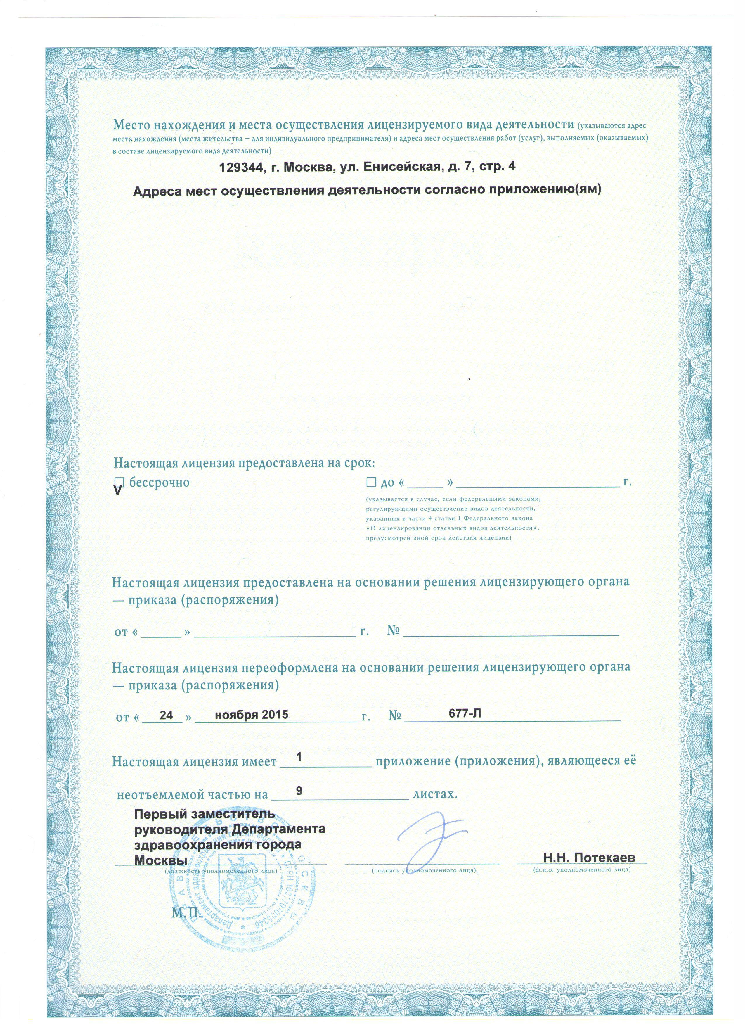 Справка от стоматолога Сходненская Медицинская справка для работы на высоте Внуково