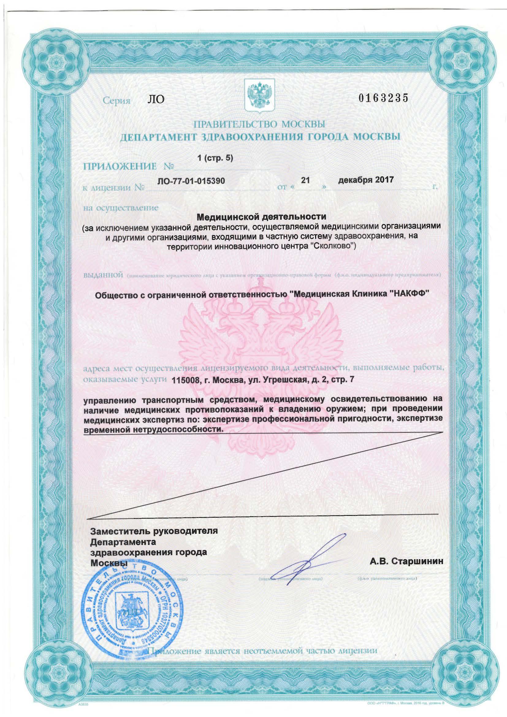 Справку с места работы с подтверждением Угрешская образец заполнения справка по форме банка втб 24